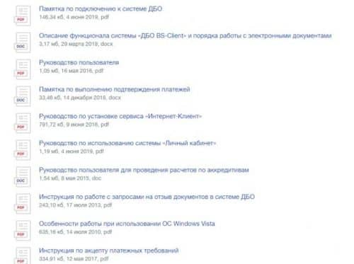 Система ДБО ВТБ документация