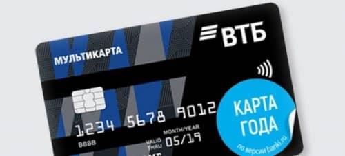 ВТБ калькулятор валют Мультикарта