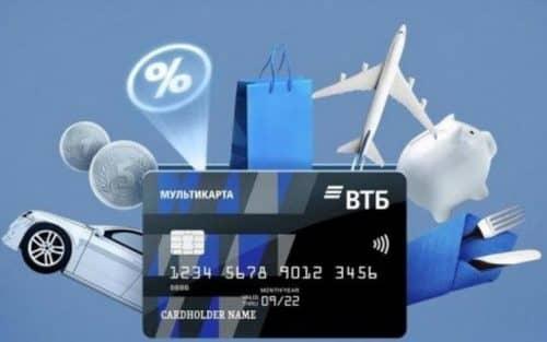 ВТБ карта дебетовая тарифы
