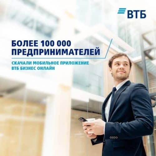 ВТБ малый бизнес