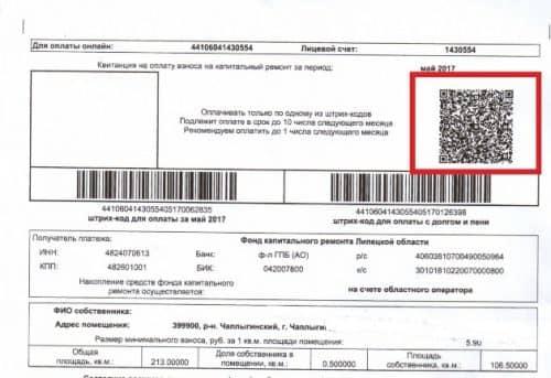 ВТБ оплата коммунальных услуг без комиссий штрих-код