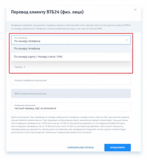 ВТБ перевод по номеру телефона онлайн