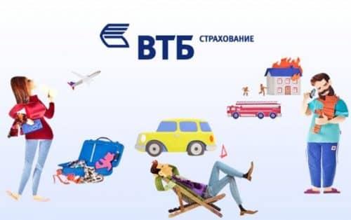 ВТБ список аккредитованных страховых компаний