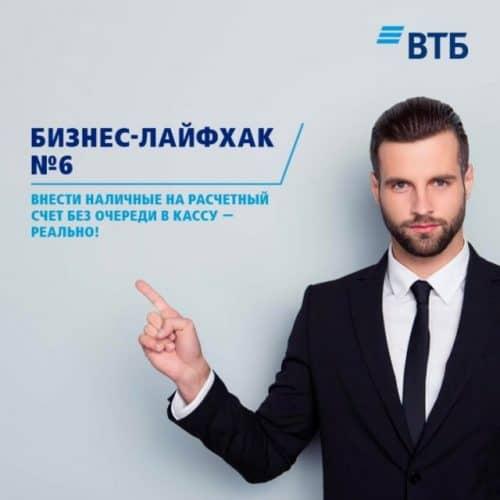 ВТБ тарифы на обслуживание юридических лиц