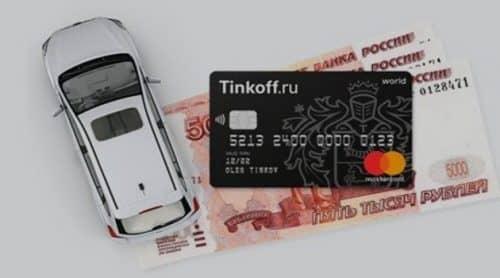 Автокредит в Тинькофф банке условия процентная ставка