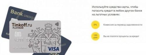 Погасить кредит в другом банке картой тинькофф