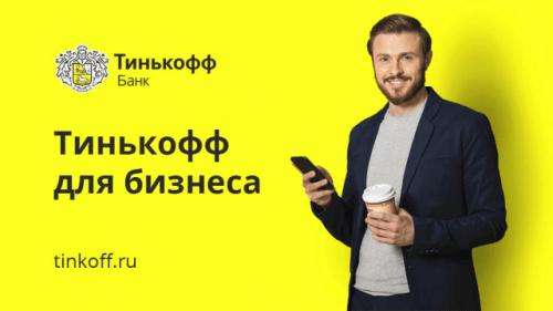 Регистрация ИП Тинькофф банк