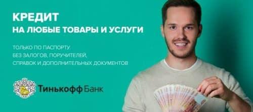 Тинькофф банк кредит наличными калькулятор