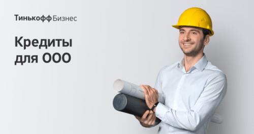 Тинькофф банк кредит юридическим лицам