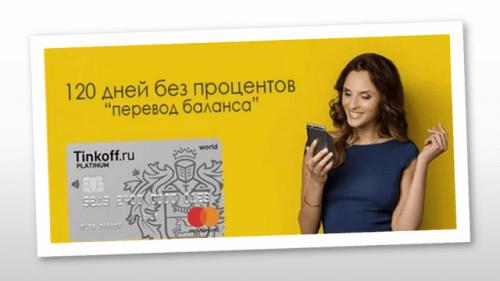 Тинькофф погасить кредит другого банка
