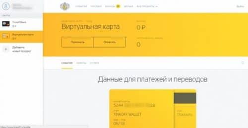 Виртуальная дебетовая карта Тинькофф