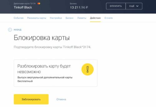 Виртуальный счет Тинькофф
