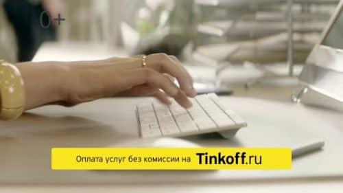 Как оплатить ЖКХ через Тинькофф онлайн личный кабинет