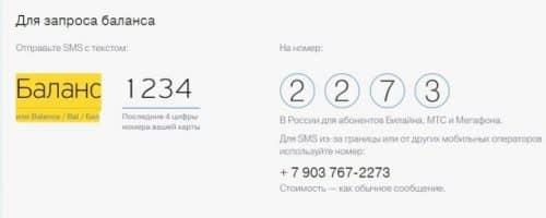 Как проверить баланс карты Тинькофф через смс бесплатно