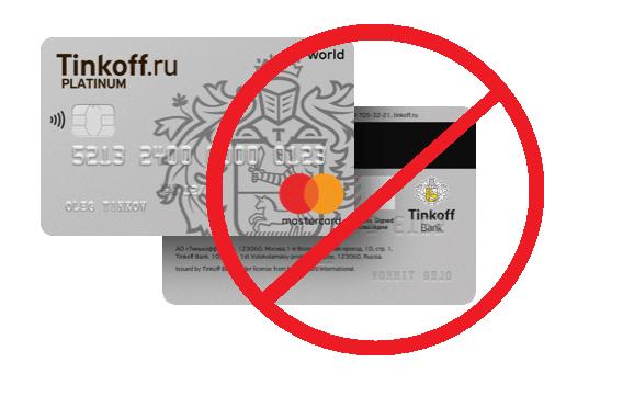 Как заблокировать карту Тинькофф банка