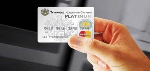 Какой процент за снятие наличных с кредитной карты тинькофф