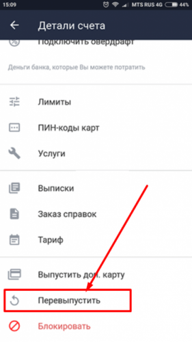 Меняется ли номер карты при перевыпуске тинькофф онлайн