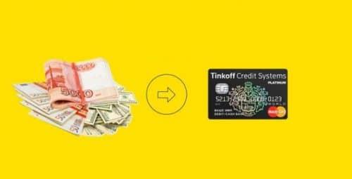 можно ли снимать с кредитной карты zm