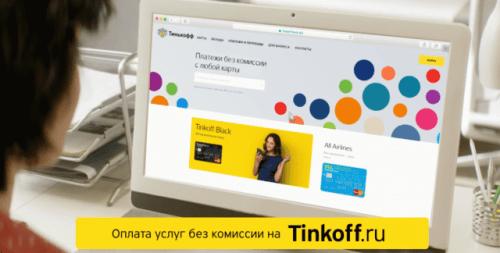 Оплата ЖКХ кредитной картой Тинькофф