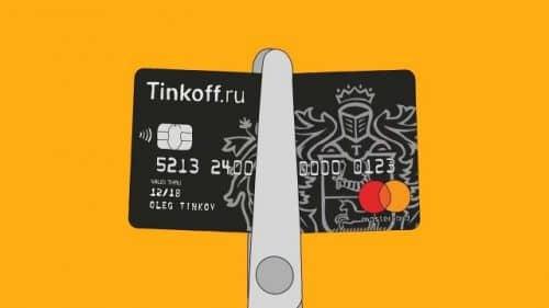 Сколько стоит перевыпуск карты Тинькофф онлайн