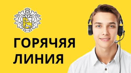 Сменить номер телефона Тинькофф онлайн