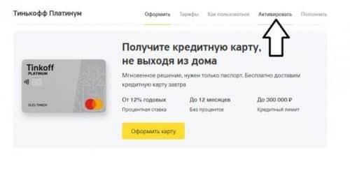 Тинькофф активация карты онлайн