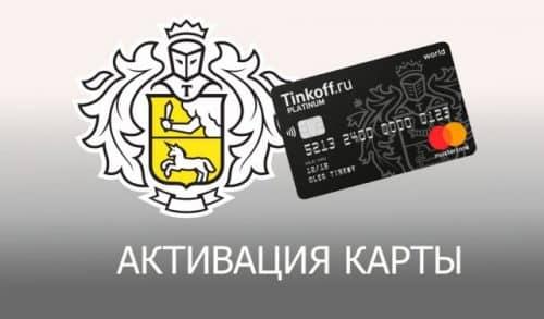 Тинькофф банк активация карты