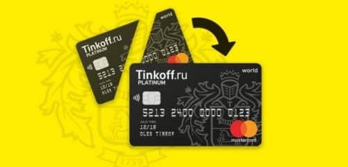Тинькофф банк как разблокировать карту перевыпуск