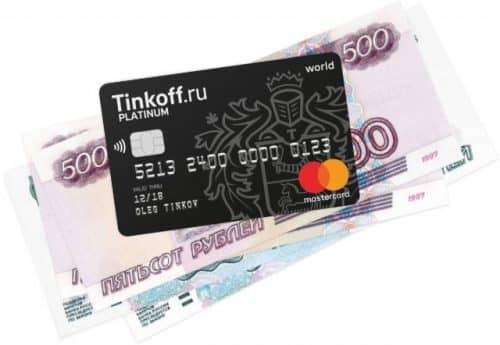 Тинькофф банк кредит наличными онлайн