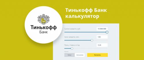 Тинькофф банк кредит наличными онлайн заявка