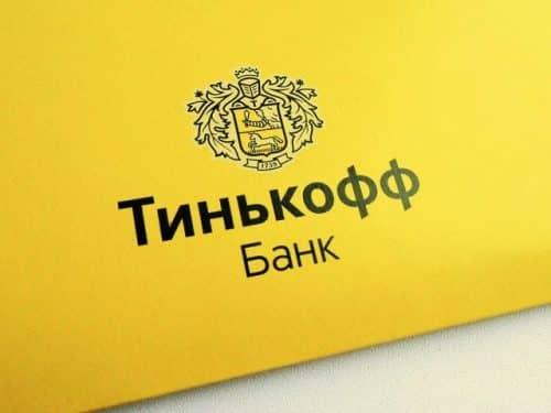 Тинькофф банк кредит наличными онлайн заявка сайт