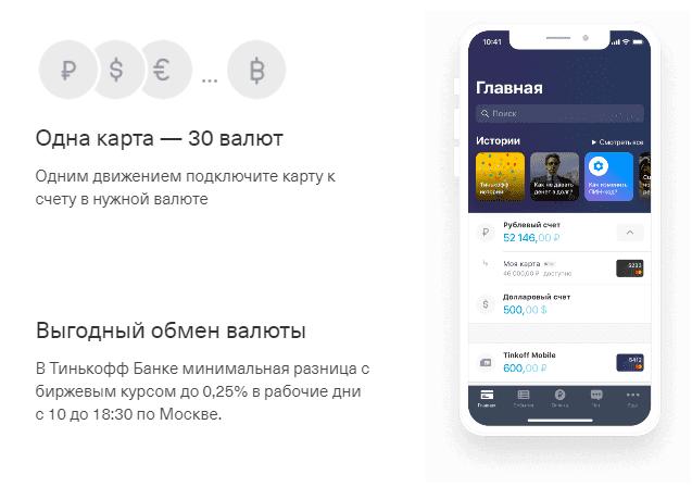 Тинькофф банк мультивалютная карта преимущества