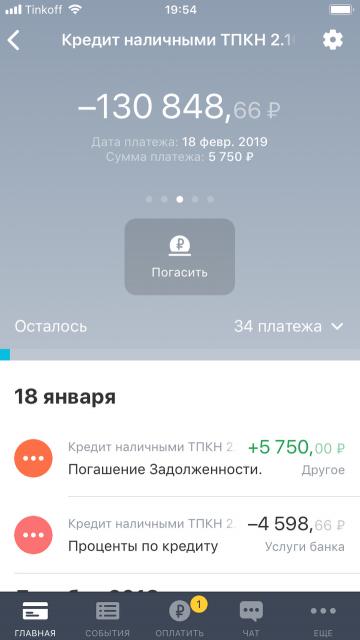 Тинькофф банк узнать остаток по кредиту