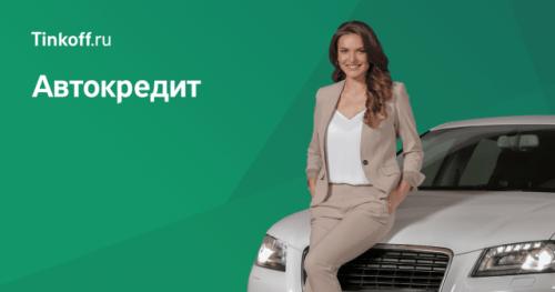 Тинькофф банк займ под ПТС