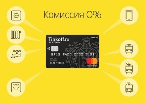 Тинькофф оплата ЖКХ без комиссии