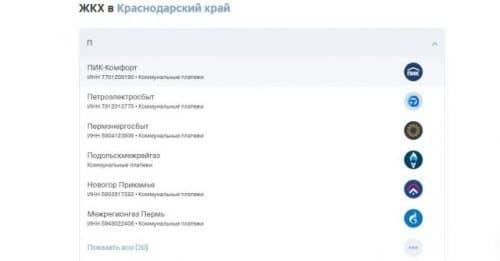 Тинькофф оплата ЖКХ без комиссии онлайн