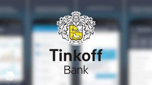 Тинькофф узнать задолженность по номеру договора