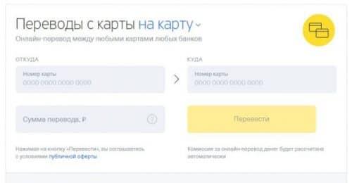 Как оплатить кредит в Тинькофф банке онлайн с телефона