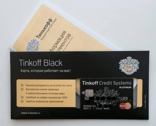 Тинькофф как узнать реквизиты карты