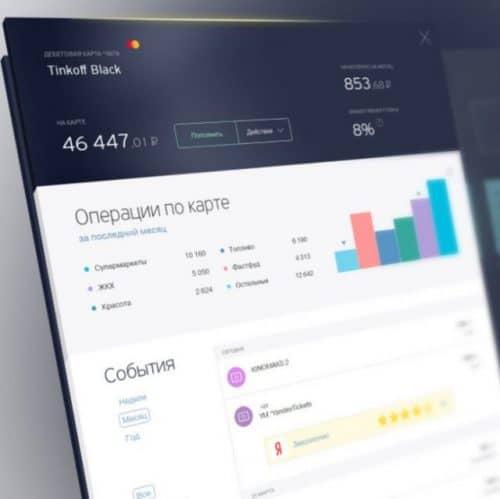 Как в приложении Тинькофф оплатить кредит онлайн