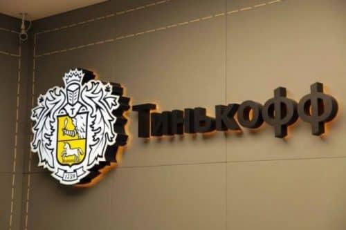 Реквизиты банка Тинькофф для перечисления
