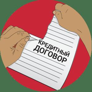 кредитный доктор совкомбанк как расторгнуть договор