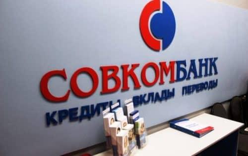 Как узнать одобрен ли кредит в Совкомбанке
