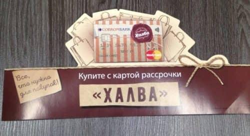Карта Халва Совкомбанк бонусы