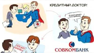 Совкомбанк кредитный доктор условия