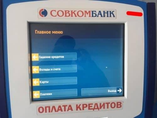 Совкомбанк проверить остаток кредита банкомат