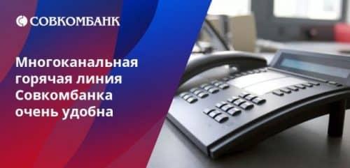 Совкомбанк проверить остаток кредита по телефону