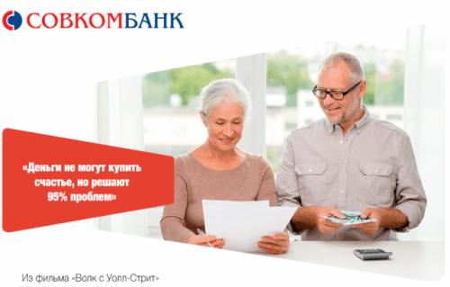 Совкомбанк узнать решение по заявке