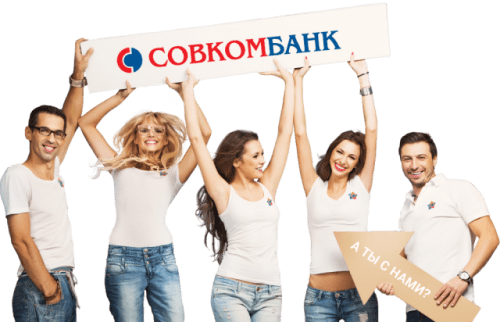 Совкомбанк узнать решение по заявке онлайн