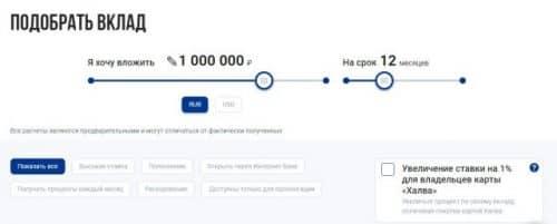 Совкомбанк вклады физических лиц 2020 онлайн калькулятор